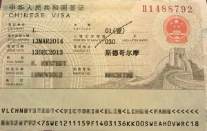 Här ansöker du om visum till Kina - Kinaupplevelser
